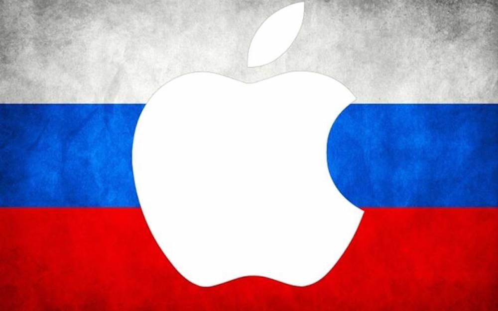 Apple condamné à plus de 12 M$ d'amende pour abus de position dominante en Russie